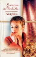 Обложка книги Актриса
