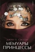 Обложка книги Мемуары принцессы