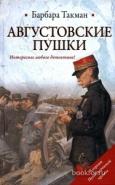 Обложка книги Августовские пушки