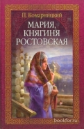 Обложка книги Мария, княгинюшка Ростовская