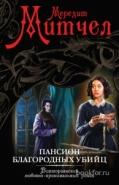 Обложка книги Пансион благородных убийц