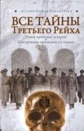 Обложка книги Все тайны Третьего Рейха