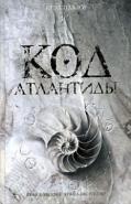 Обложка книги Код Атлантиды