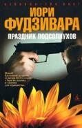 Обложка книги Праздник подсолнухов