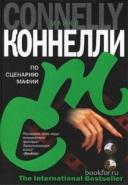 Обложка книги По сценарию мафии
