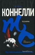 Обложка книги Теснина