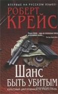 Обложка книги Шанс присутствовать убитым