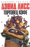 Обложка книги Торговец кофе