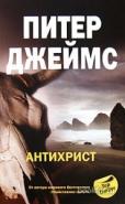 Обложка книги Антихрист