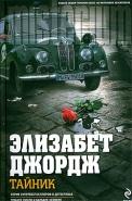 Обложка книги Тайник
