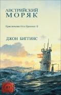 Обложка книги Австрийский моряк