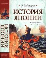 Обложка книги История Японии