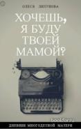 Обложка книги Хочешь, ваш покорный слуга буду твоей мамой?
