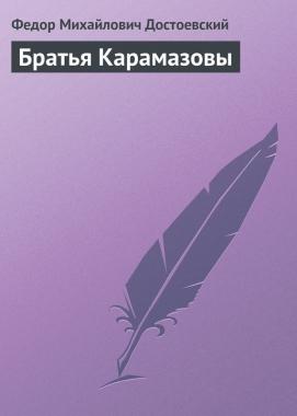 Отзывы о книге братья карамазовы (спектакль) федора достоевского.