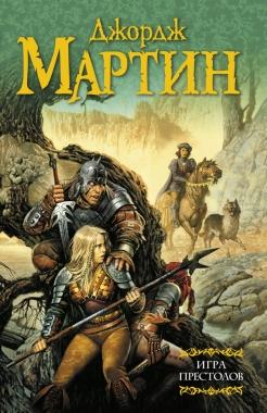 Книга таинственный рыцарь скачать бесплатно в pdf, джордж.
