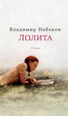 Владимир набоков лолита в списке 100 лучших книг всех времен.