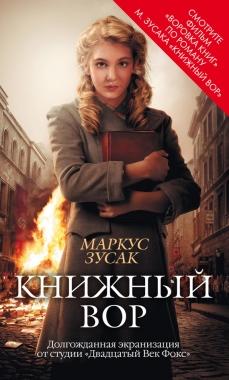 Бушков книга пиранья читать онлайн