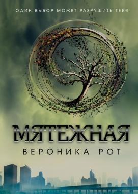 Обложка книги Мятежная
