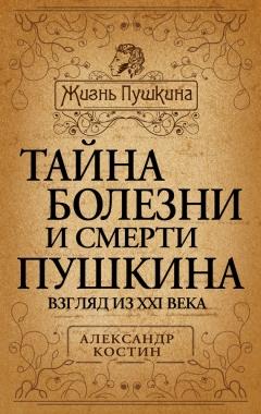 Обложка книги Тайна болезни да смерти Пушкина