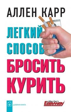 Легкий способ бросить курить» аллен карр скачать бесплатно fb2.