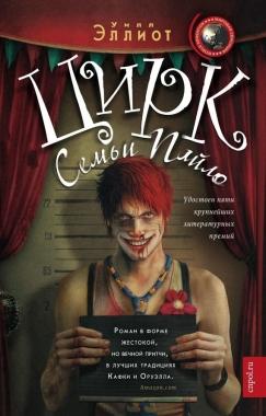 Обложка книги Цирк семьи Пайло
