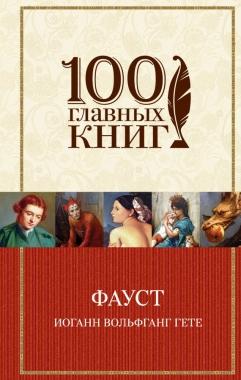 Обложка книги Фауст