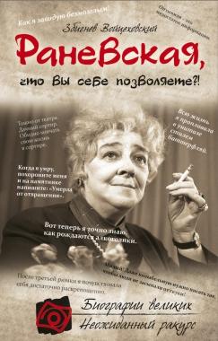Обложка книги Раневская, что такое? вам себя позволяете?!