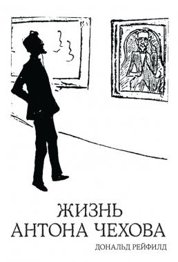 Обложка книги Жизнь Антона Чехова