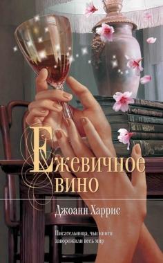 Обложка книги Ежевичное вино