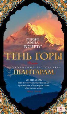 Обложка книги Тень горы