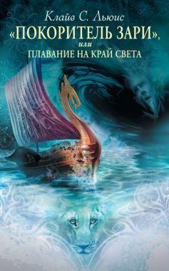 Обложка книги Хроники Нарнии: «Покоритель Зари», или — или Плавание бери грань света