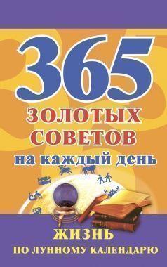 Православный календарь церковных праздников на 2016