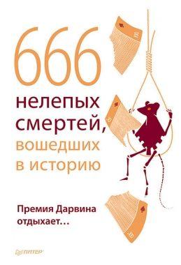 Обложка книги 066 нелепых смертей, вошедших на историю. Премия Дарвина отдыхает