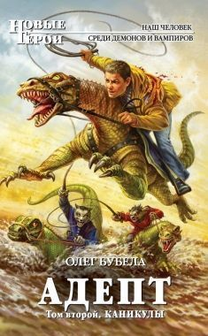 Обложка книги Адепт. Том 0. Каникулы
