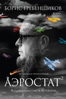 Обложка книги Аэростат. Воздухоплаватели равно Артефакты