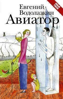 Обложка книги Авиатор