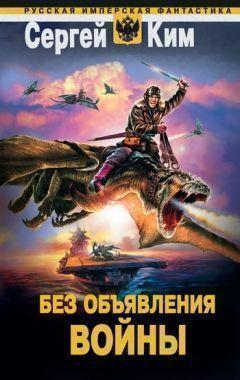 Обложка книги Без объявления войны