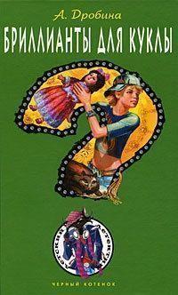 Обложка книги Бриллианты пользу кого куклы