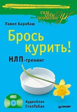Обложка книги Брось курить! НЛП-тренинг