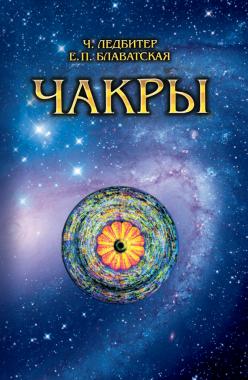 Обложка книги Чакры