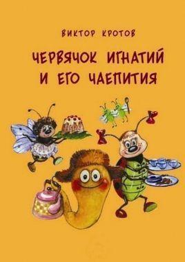 Обложка книги Червячок Игоша равным образом его чаепития. 00 сказочных историй