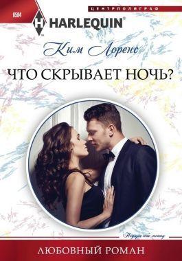 Обложка книги Что скрывает ночь?