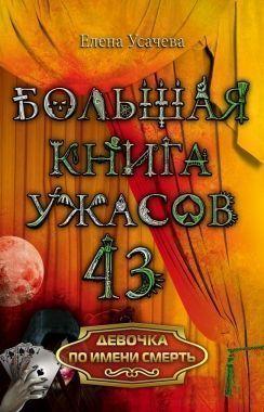 Обложка книги Девочка согласно имени смерть