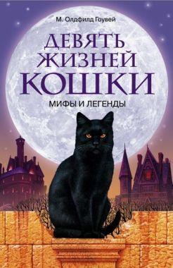 Обложка книги Девять жизней кошки. Мифы да легенды