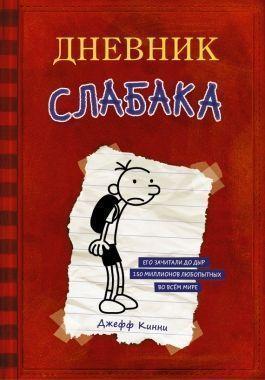 Обложка книги Дневник слабака