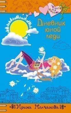 Обложка книги Дневник юной леди