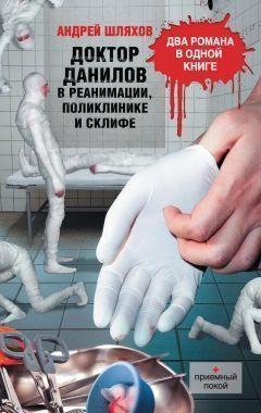 Обложка книги Доктор Данилов во реанимации, поликлинике равно Склифе (сборник)
