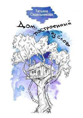 Обложка книги Дом, устроенный с слов