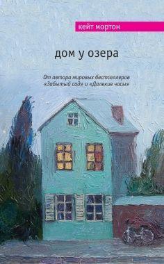 Обложка книги Дом у озера