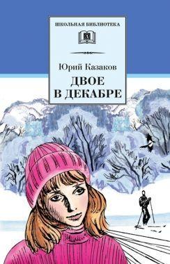 Обложка книги Двое во декабре